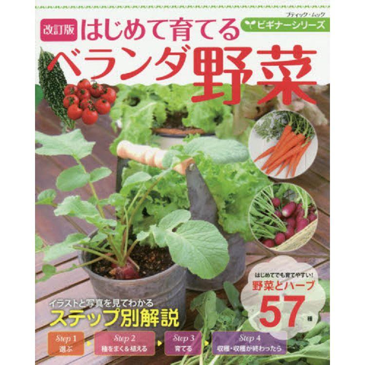 首次栽種陽台蔬菜 修訂版