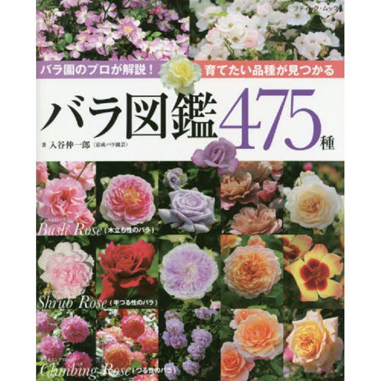 475種玫瑰圖鑑