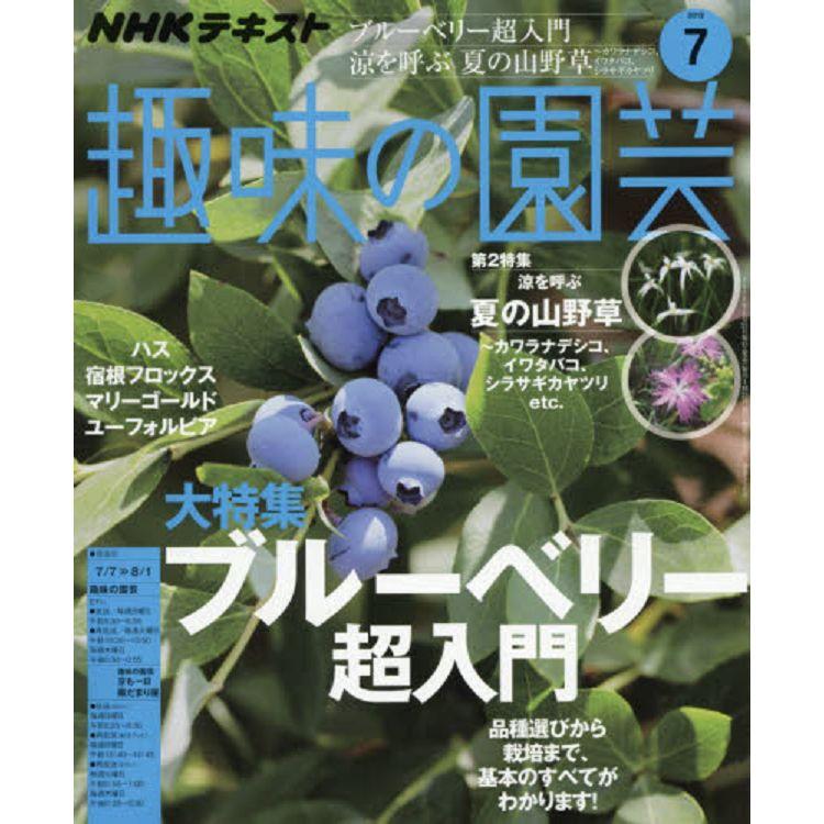 NHK 教科書   趣味的園藝 7月號2019