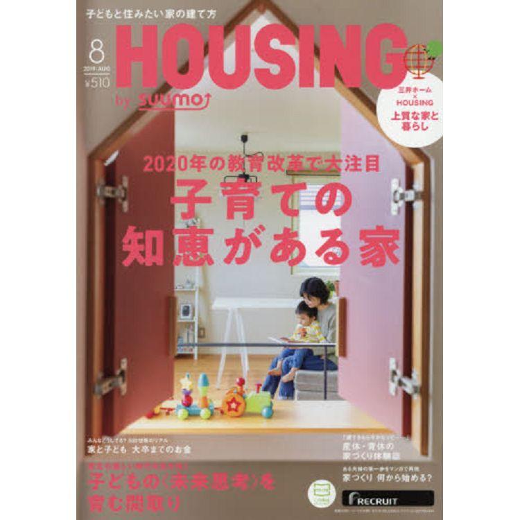 月刊HOUSING 8月號2019