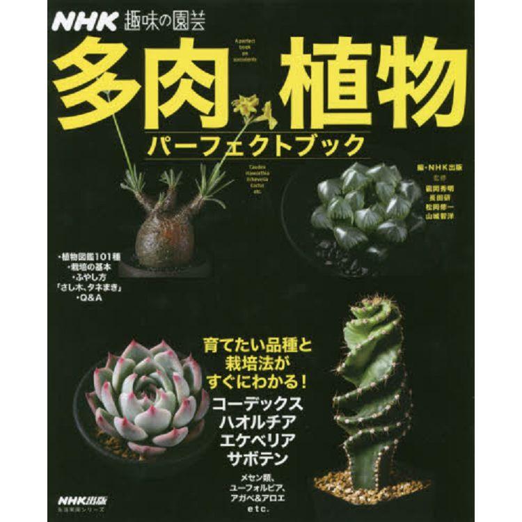 多肉植物完美手冊