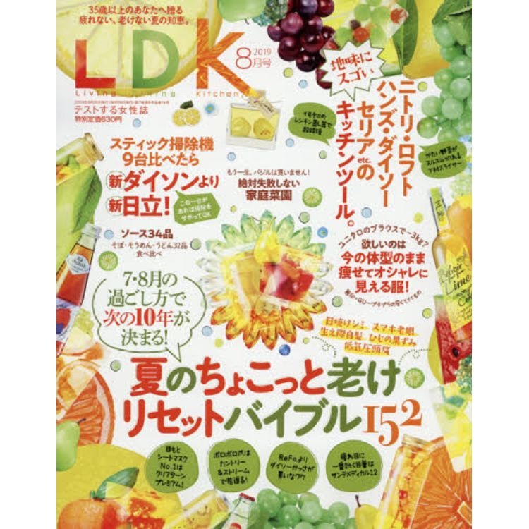LDK-Living Dining Kitchen 8月號2019