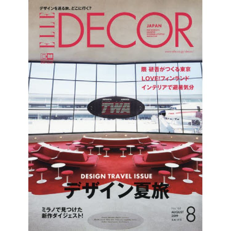 ELLE DECOR 8月號2019