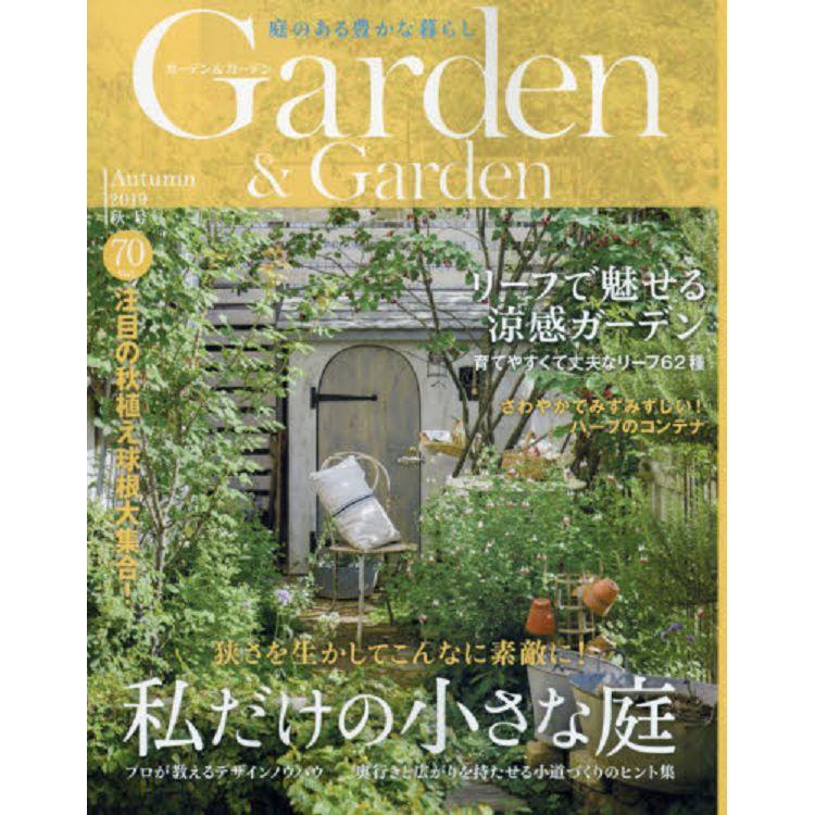 G&G(Garden & Garden) 9月號2019
