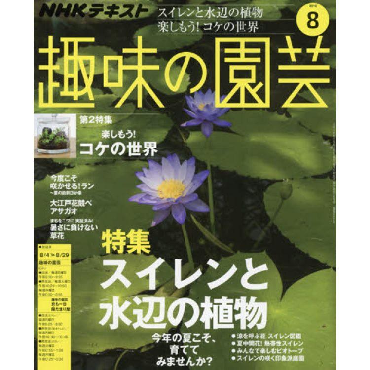 NHK 教科書 趣味的園藝 8月號2019