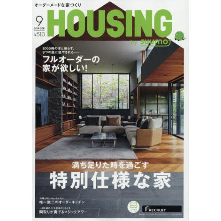 月刊HOUSING 9月號2019