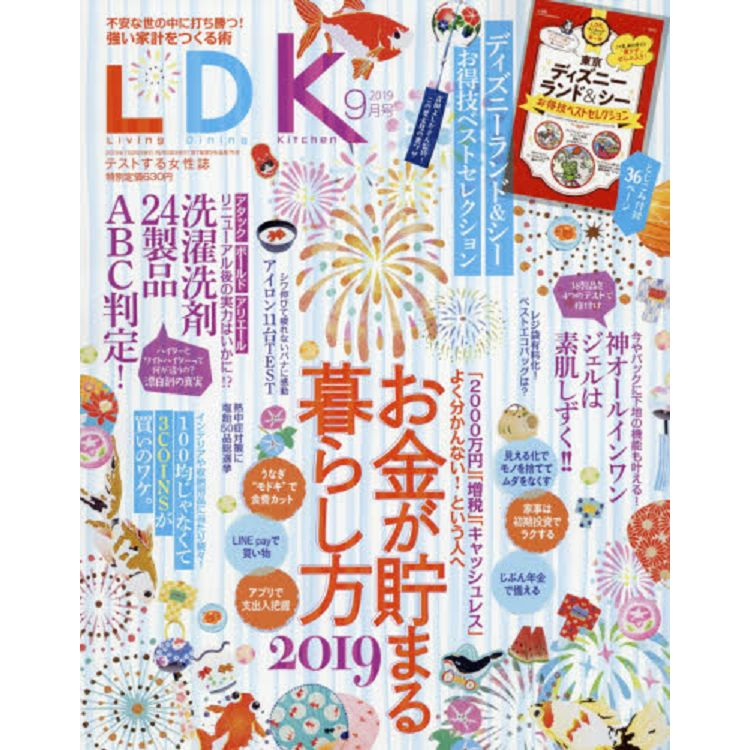 LDK-Living Dining Kitchen 9月號2019