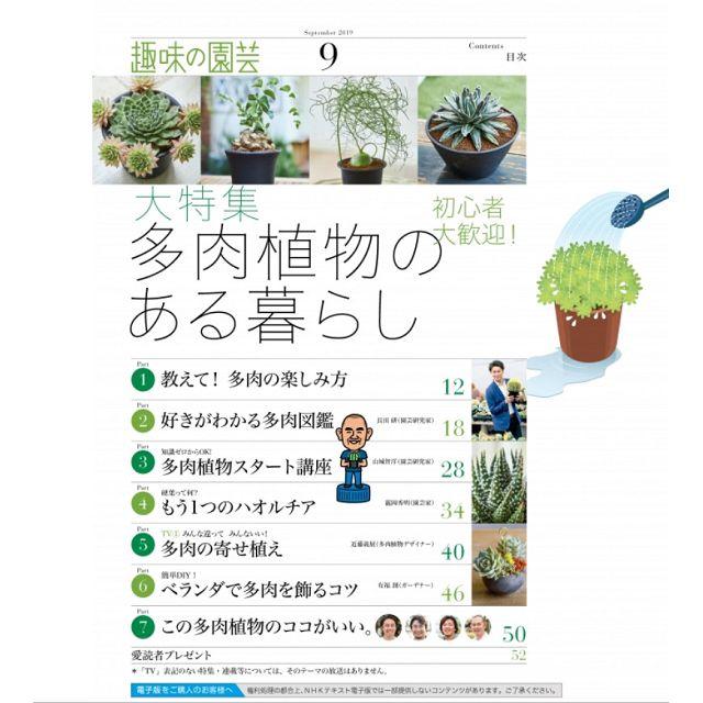 NHK 教科書   趣味的園藝 9月號2019