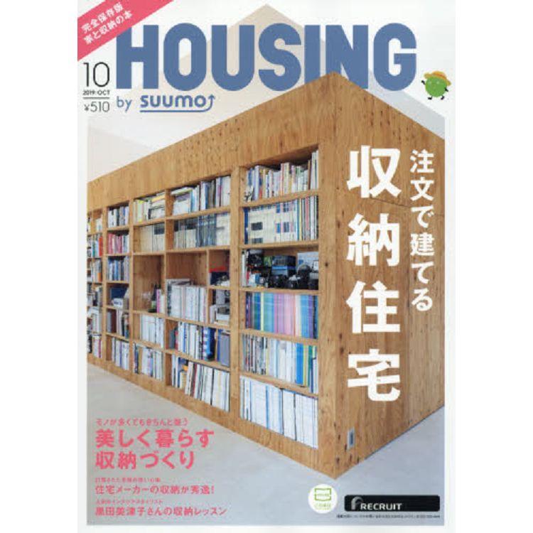 月刊HOUSING 10月號2019