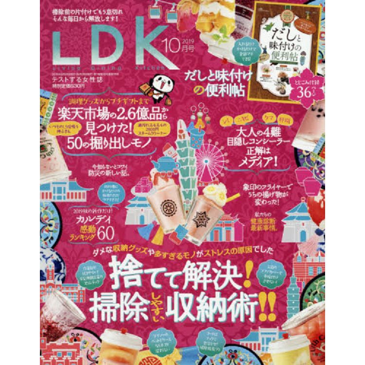 LDKLiving Dining Kitchen 10月號2019