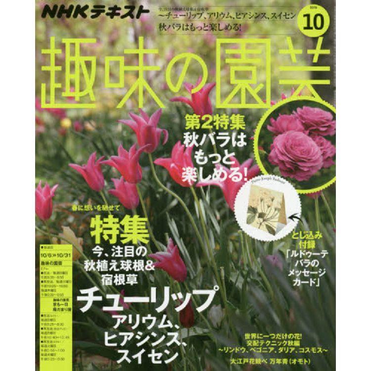 NHK 教科書   趣味的園藝 10月號2019附玫瑰卡片