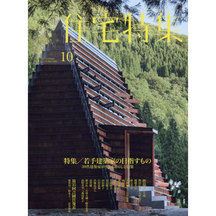 新建築住宅特集 10月號2019