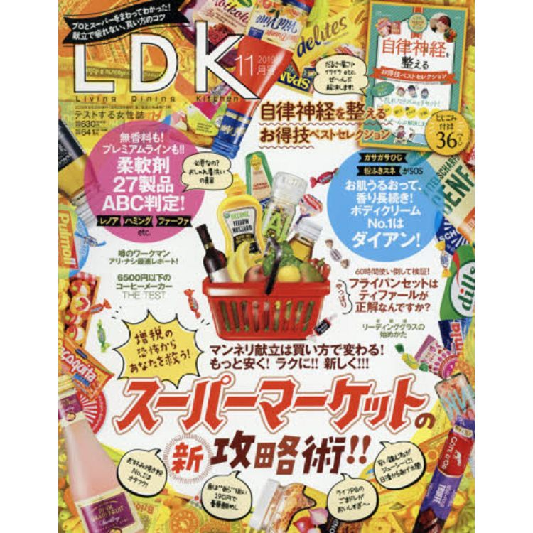 LDK-Living Dining Kitchen 11月號2019