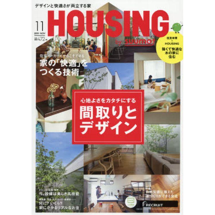 月刊HOUSING 11月號2019