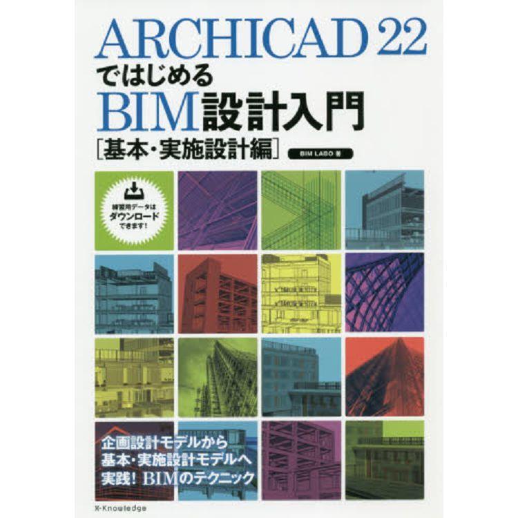 從ARCHICAD 22開始BIM設計入門
