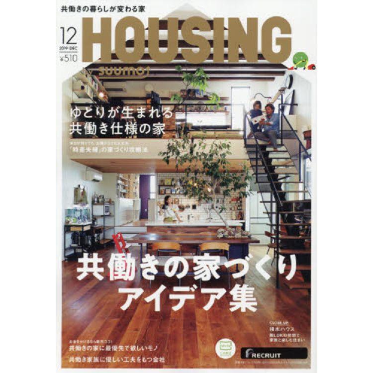 月刊HOUSING 12月號2019