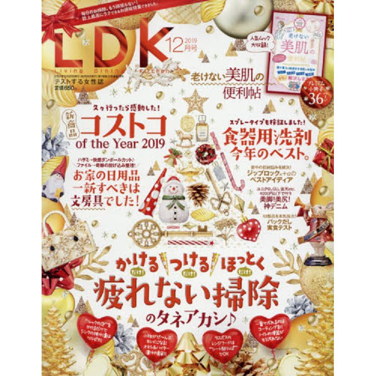 LDK-Living Dining Kitchen 12月號2019