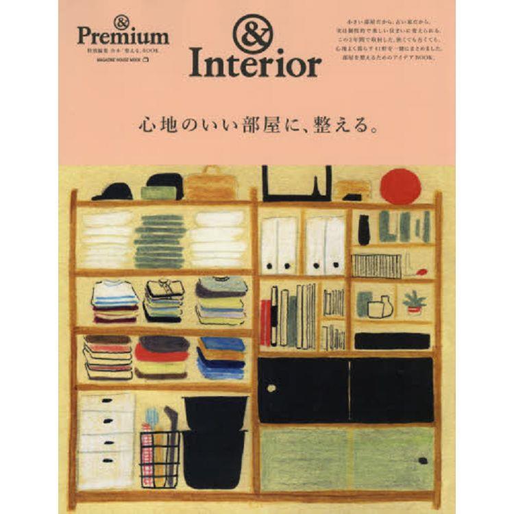 & Premium特別編輯-整理成舒適的房間