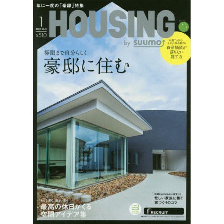 月刊HOUSING 1月號2020