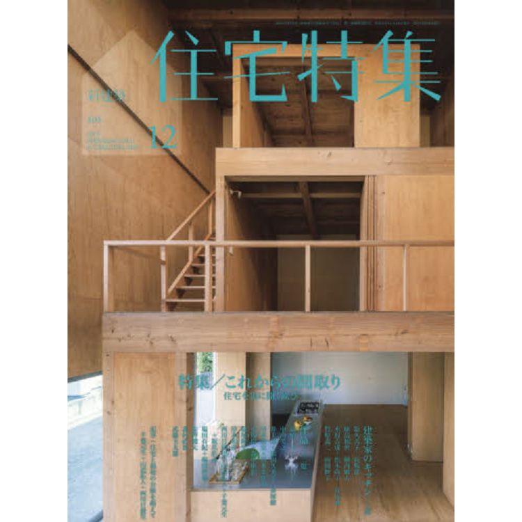 新建築住宅特集 12月號2019
