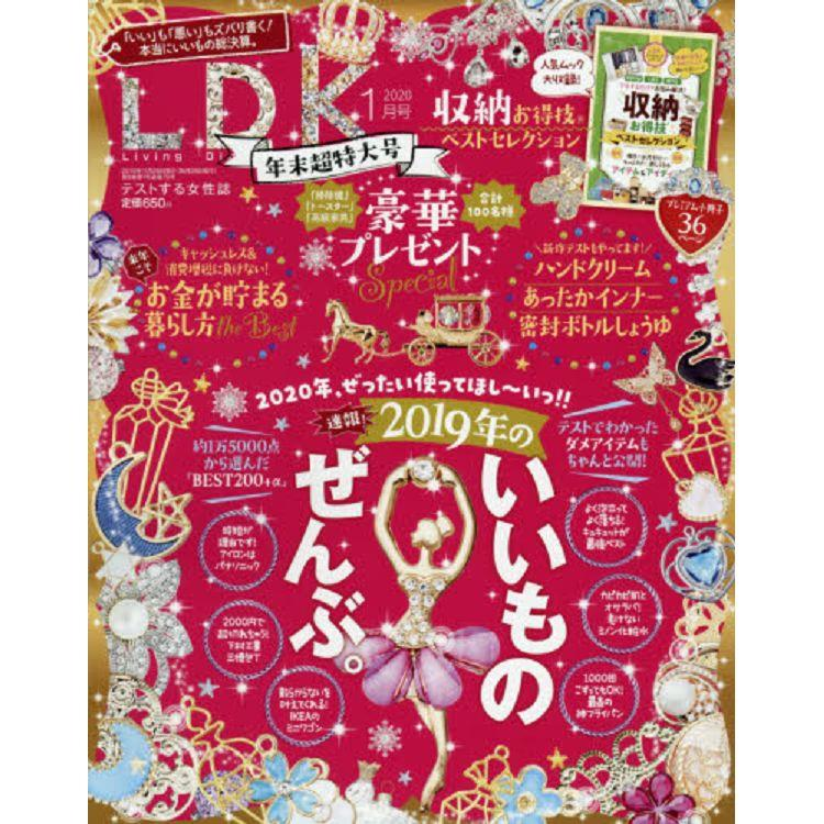 LDK-Living Dining Kitchen 1月號2020