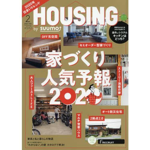 月刊HOUSING 2月2020