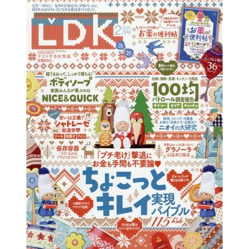 LDK-Living Dining Kitchen 2月號2020