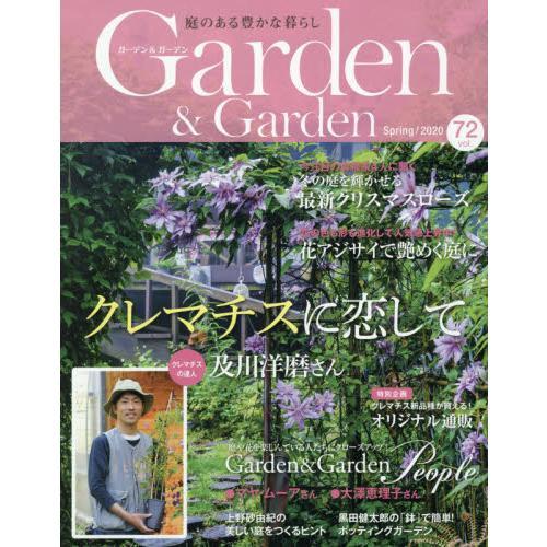 G&G(Garden & Garden) 3月號2020