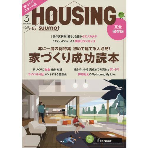 月刊HOUSING 3月號2020