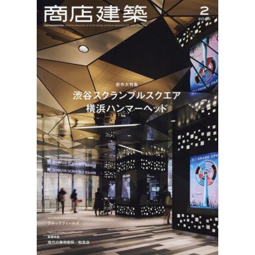 商店建築 2月號2020