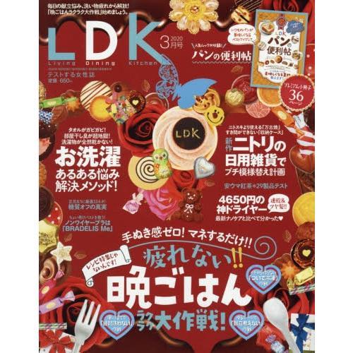 LDK-Living Dining Kitchen 3月號2020