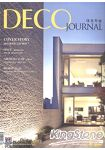 DECO Journal KOREA 201312