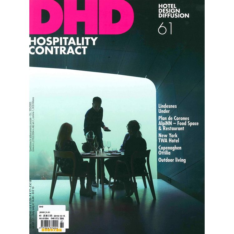 DHD 第61期
