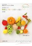 用不織布做可愛的蔬菜水果