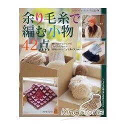 42款零星毛線的編織小品