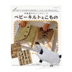 齊藤謠子的嬰兒拼布和小物