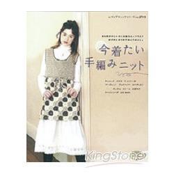現在就想穿手工編織衣物