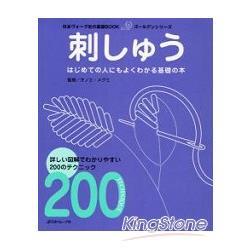 刺繡圖案200種基礎技法