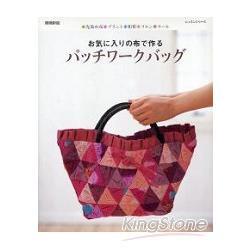 用喜歡的布作自己的拼布包包