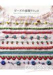串珠邊飾花樣示範作品集 Vol.3