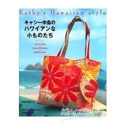 中島凱西夏威夷拼布包包與小物