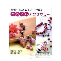 FIMO SOFT 軟陶手作可愛飾品