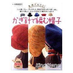 鉤針編織各類帽子