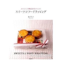 Sweets & Food 美味甜點與食材禮品包裝法