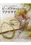 串珠與蕾絲線鉤織出的優雅串珠飾品