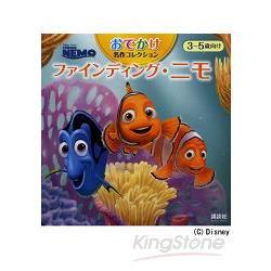 海底總動員-找尋尼莫兒童繪本 3-5歲適讀