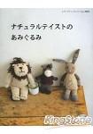 自然風編織動物玩偶