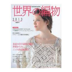 世界編織物  2013年春夏號