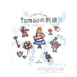 tamao的童話風格簡易刺繡教學書