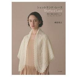 蘇格蘭昔得蘭蕾絲-棒針編織傳統蕾絲
